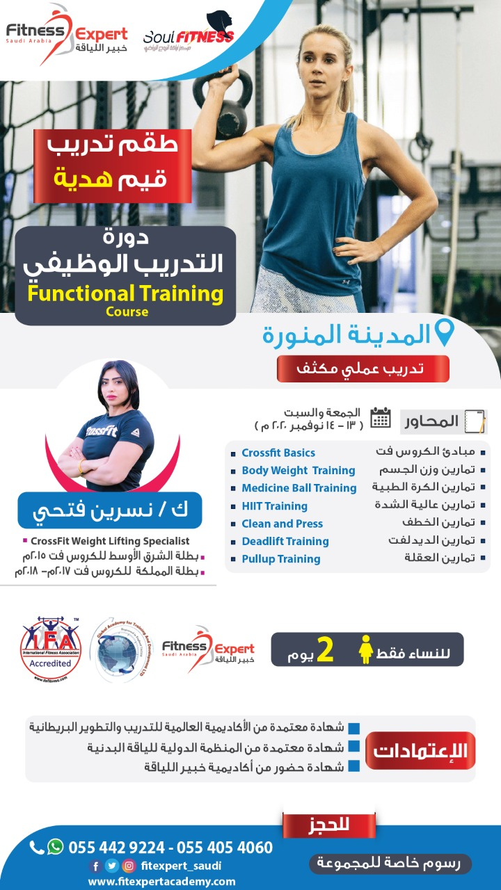 Functional Training - Maddinah